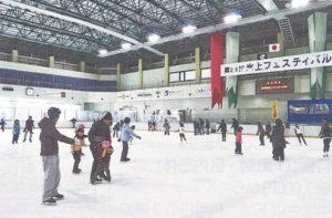 スポーツランドスケートリンク