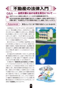 不動産の法律入門「自然災害における貸主責任について」
