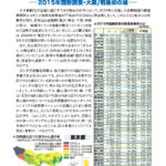 約50万人増・東京圏一極集中進む