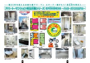 アパート・マンション再生計画シリーズ