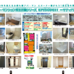アパートマンション・マンション再生計画シリーズ