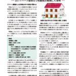 不動産税務の豆知識Q&A