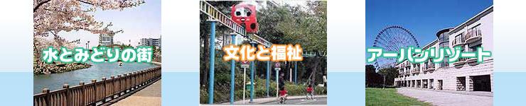 江戸川区・街の紹介