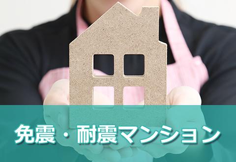 免震・耐震 マンション